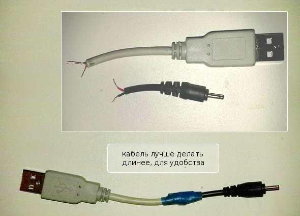Как из простой зарядки сделать usb шнур